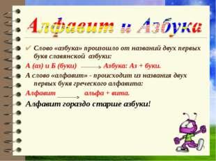 Слово «азбука» произошло от названий двух первых букв славянской азбуки: А (а