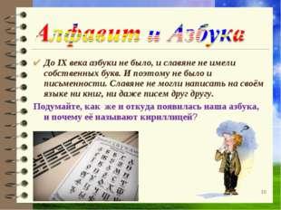 До IX века азбуки не было, и славяне не имели собственных букв. И поэтому не