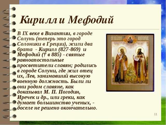 Кирилл и Мефодий В IX веке в Византии, в городе Солунь (теперь это город Соло...