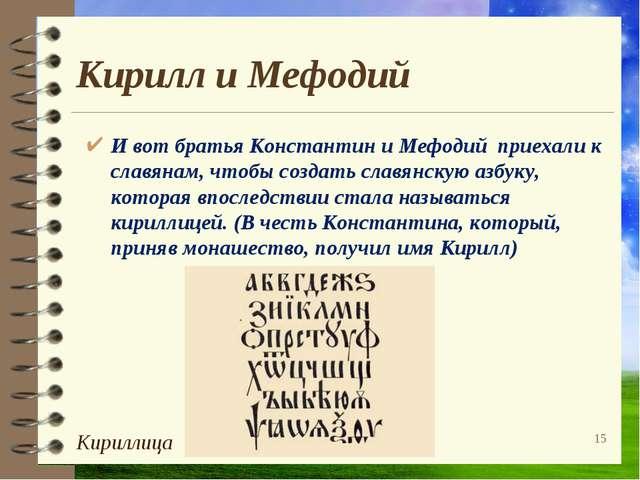 Кирилл и Мефодий И вот братья Константин и Мефодий приехали к славянам, чтобы...