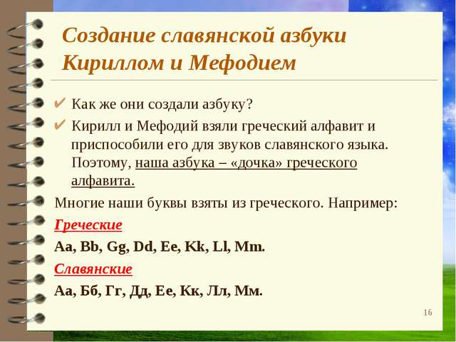 Создание славянской азбуки Кириллом и Мефодием Как же они создали азбуку? Кир...