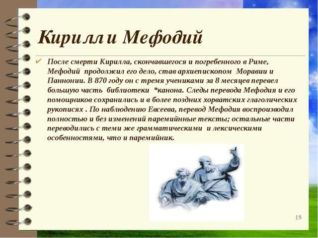 Кирилл и Мефодий После смерти Кирилла, скончавшегося и погребенного в Риме, М...