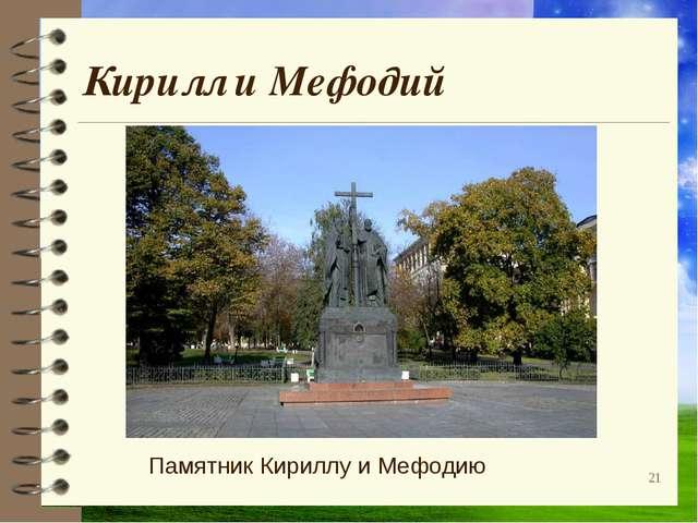 Кирилл и Мефодий * Памятник Кириллу и Мефодию