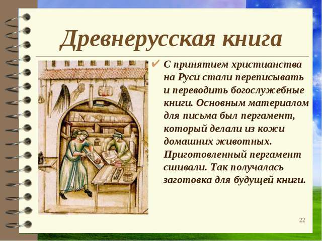 Древнерусская книга С принятием христианства на Руси стали переписывать и пер...