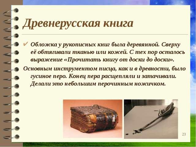 Древнерусская книга Обложка у рукописных книг была деревянной. Сверху её обтя...