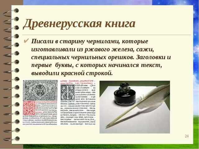 Древнерусская книга Писали в старину чернилами, которые изготавливали из ржав...