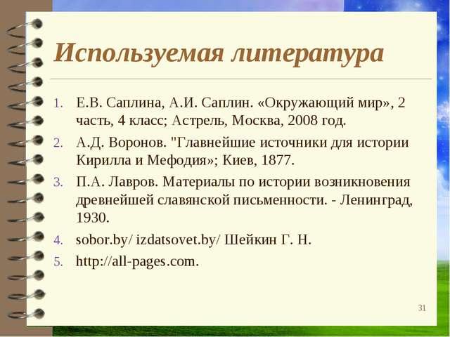 Используемая литература Е.В. Саплина, А.И. Саплин. «Окружающий мир», 2 часть,...
