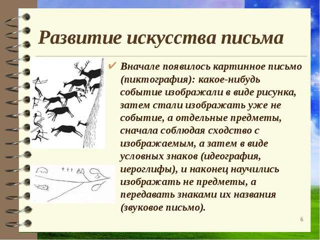 Развитие искусства письма Вначале появилось картинное письмо (пиктография): к...