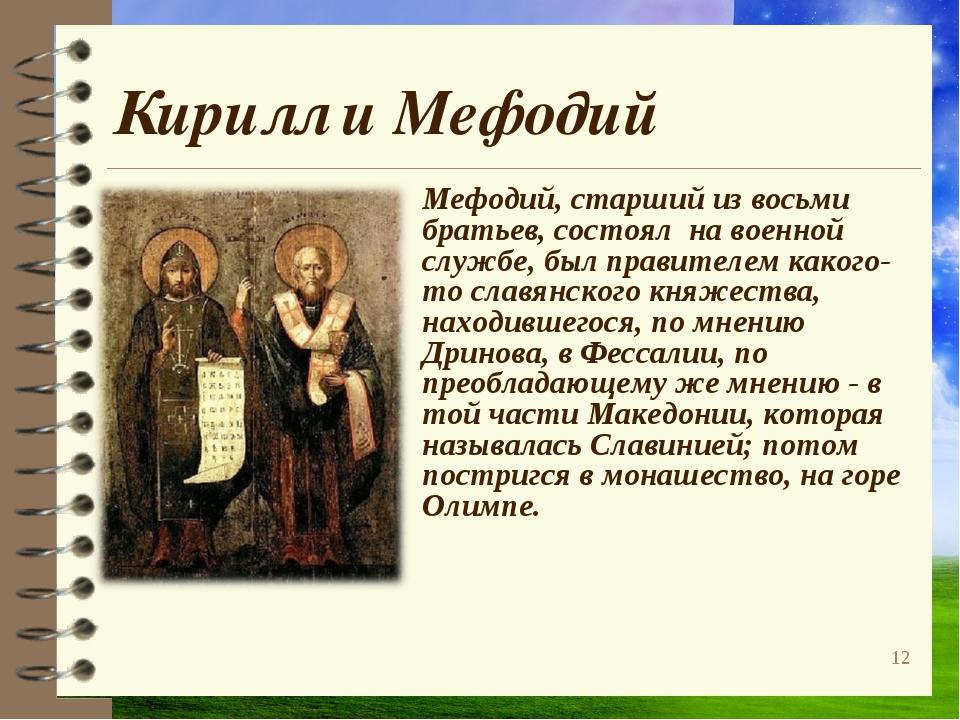 Кирилл и Мефодий Мефодий, старший из восьми братьев, состоял на военной служб...