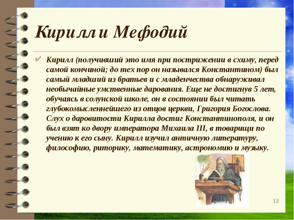 Кирилл и Мефодий Кирилл (получивший это имя при пострижении в схиму, перед са...