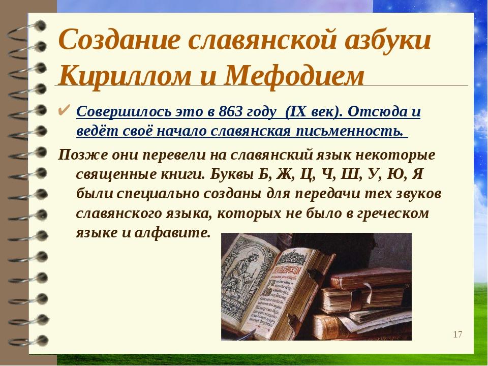 Создание славянской азбуки Кириллом и Мефодием Совершилось это в 863 году (IX...
