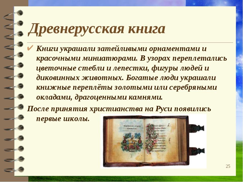 Древнерусская книга Книги украшали затейливыми орнаментами и красочными миниа...
