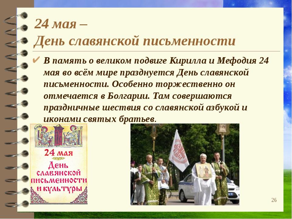 24 мая – День славянской письменности В память о великом подвиге Кирилла и Ме...