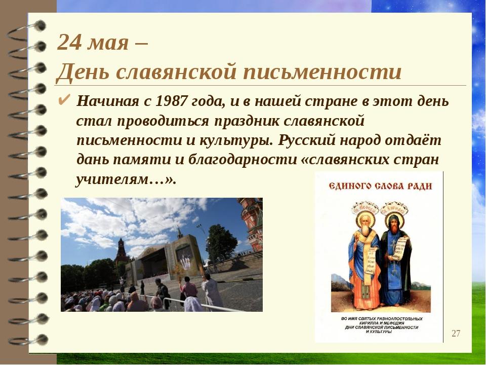 24 мая – День славянской письменности Начиная с 1987 года, и в нашей стране в...