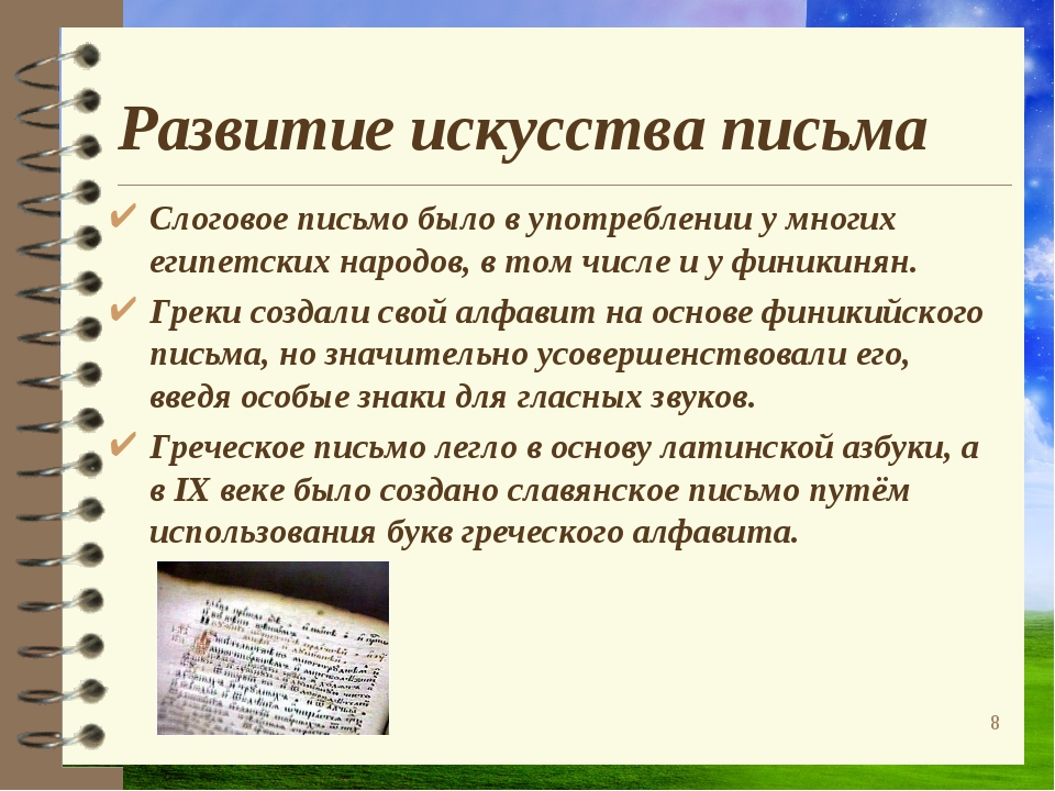 Развитие искусства письма Слоговое письмо было в употреблении у многих египет...