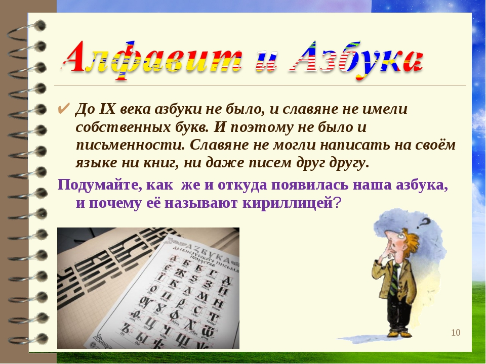 До IX века азбуки не было, и славяне не имели собственных букв. И поэтому не...