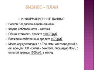 ИНФОРМАЦИОННЫЕ ДАННЫЕ: Волков Владислав Константинович Форма собственности –