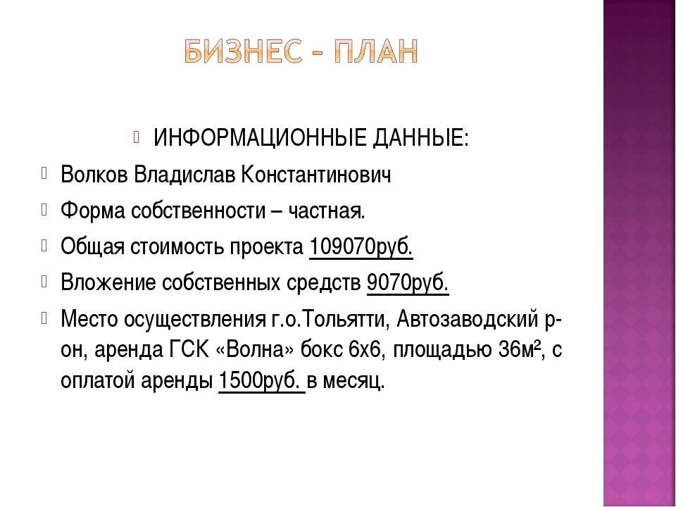 ИНФОРМАЦИОННЫЕ ДАННЫЕ: Волков Владислав Константинович Форма собственности –...