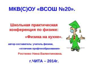 МКВ(С)ОУ «ВСОШ №20». г.ЧИТА – 2014г. Школьная практическая конференция по физ