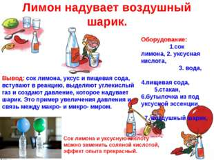 Лимон надувает воздушный шарик. Оборудование: 1.сок лимона, 2. уксусная кисло