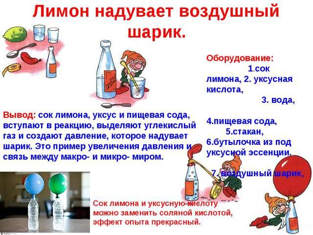 Лимон надувает воздушный шарик. Оборудование: 1.сок лимона, 2. уксусная кисло...