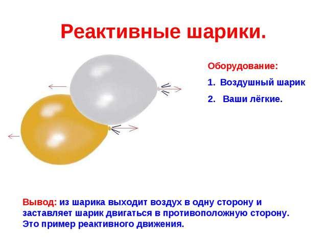 Реактивные шарики. Оборудование: Воздушный шарик Ваши лёгкие. Вывод: из шарик...