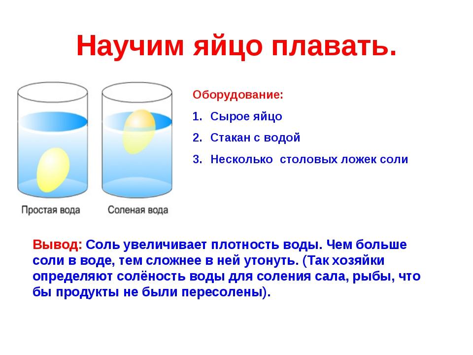 Научим яйцо плавать. Оборудование: Сырое яйцо Стакан с водой Несколько столов...