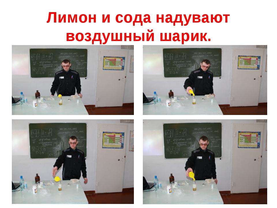 Лимон и сода надувают воздушный шарик.
