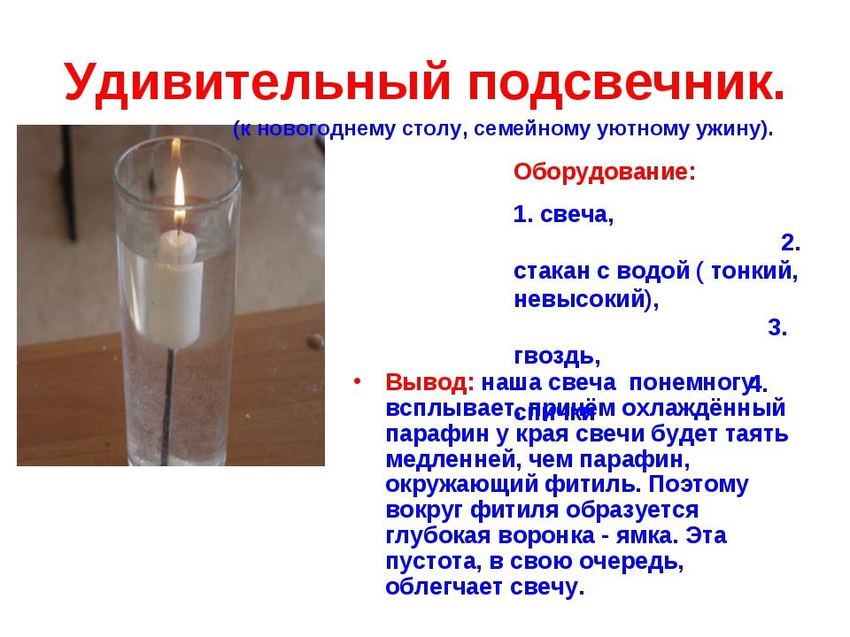 Удивительный подсвечник. Вывод: наша свеча понемногу всплывает, причём охлажд...