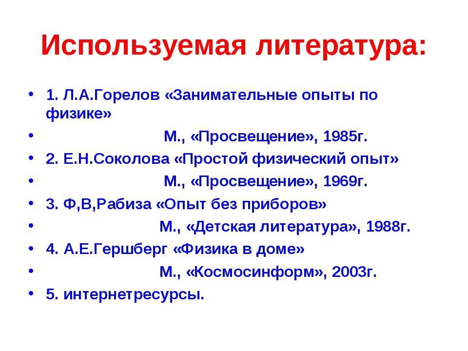 Используемая литература: 1. Л.А.Горелов «Занимательные опыты по физике» М., «...