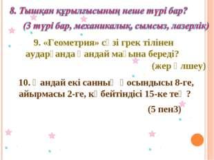 9. «Геометрия» сөзі грек тілінен аударғанда қандай мағына береді? (жер өлшеу)