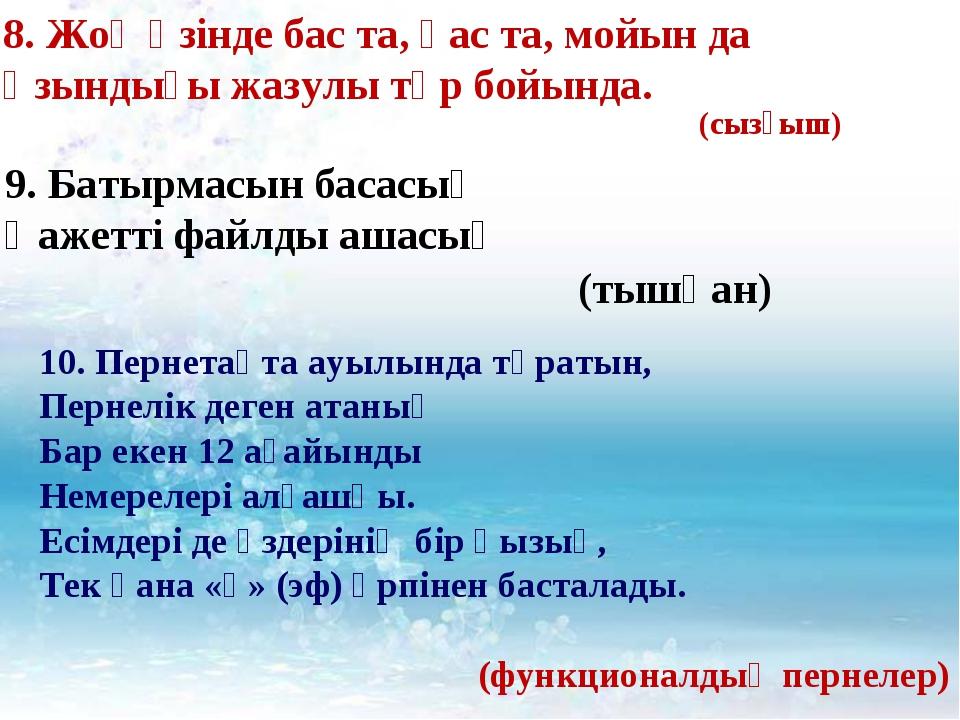 (сызғыш) 10. Пернетақта ауылында тұратын, Пернелік деген атаның Бар екен 12 а...