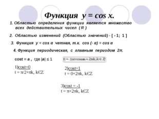 Функция у = соs x. 1. Областью определения функции является множество всех де