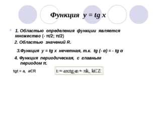 Функция у = tg x 1. Областью определения функции является множество (- π/2; π