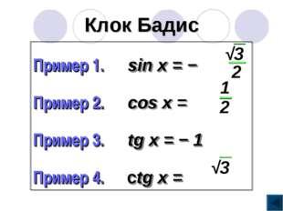 Клок Бадис Пример 1. sin x = − Пример 2. cos x = Пример 3. tg x = − 1 Пример