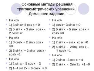 Основные методы решения тригонометрических уравнений. Домашнее задание. На «3