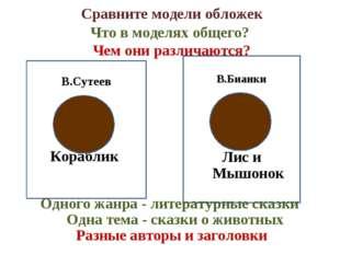 Сравните модели обложек Что в моделях общего? Чем они различаются? В.Бианки