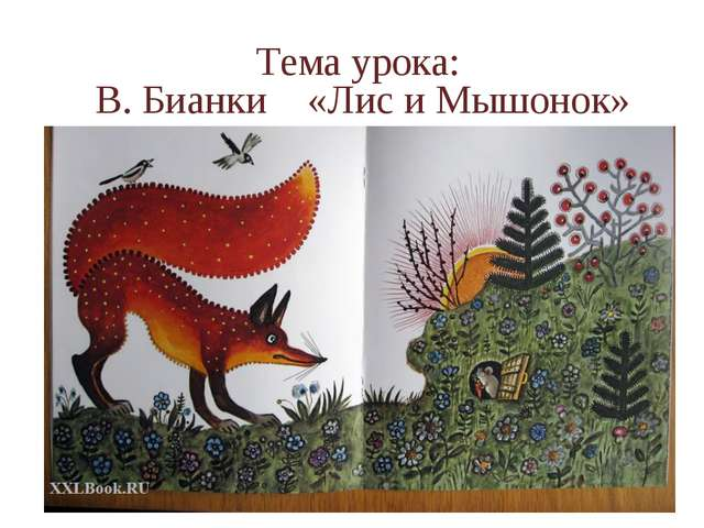 Тема урока: В. Бианки «Лис и Мышонок»
