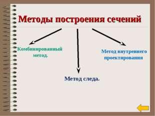 Методы построения сечений Метод следа. Метод внутреннего проектирования. Комб