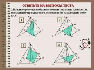 2.На каком рисунке изображено сечение пирамиды плоскостью, проходящей через д