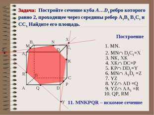 Задача: Постройте сечение куба A…D1 ребро которого равно 2, проходящее через