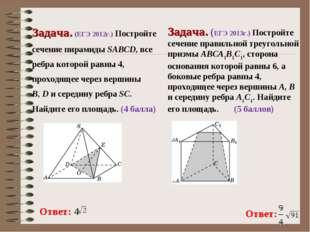 Задача. (ЕГЭ 2012г.) Постройте сечение пирамиды SABCD, все ребра которой равн