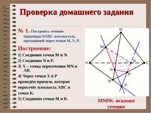 Проверка домашнего задания № 1. Построить сечение пирамиды DАВС плоскостью,
