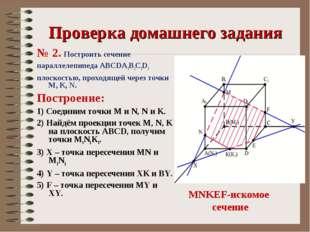 Проверка домашнего задания № 2. Построить сечение параллелепипеда ABCDA1B1C1D