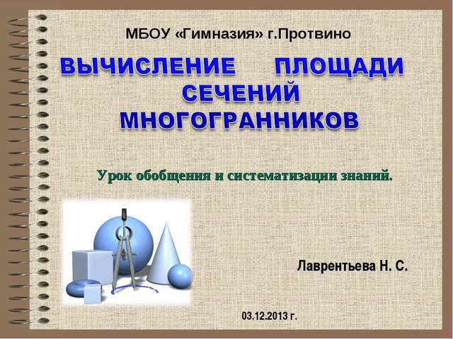 Урок обобщения и систематизации знаний. МБОУ «Гимназия» г.Протвино Лаврентьев...