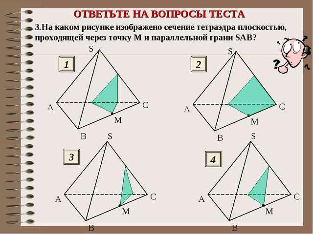 3.На каком рисунке изображено сечение тетраэдра плоскостью, проходящей через...