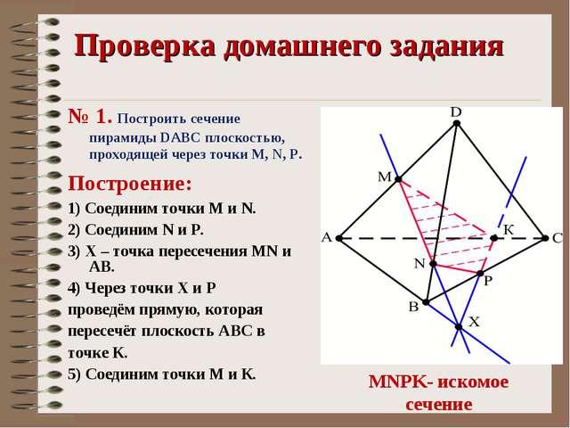 Проверка домашнего задания № 1. Построить сечение пирамиды DАВС плоскостью,...