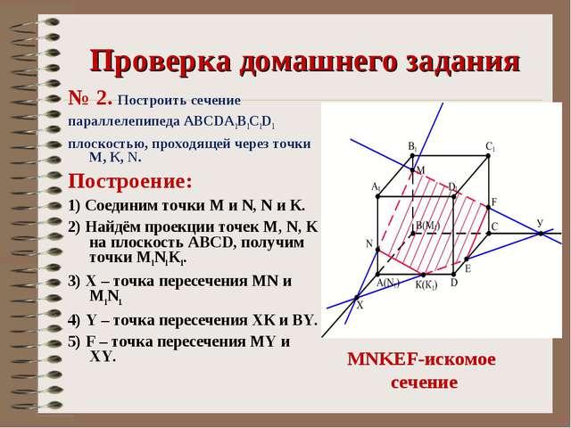 Проверка домашнего задания № 2. Построить сечение параллелепипеда ABCDA1B1C1D...