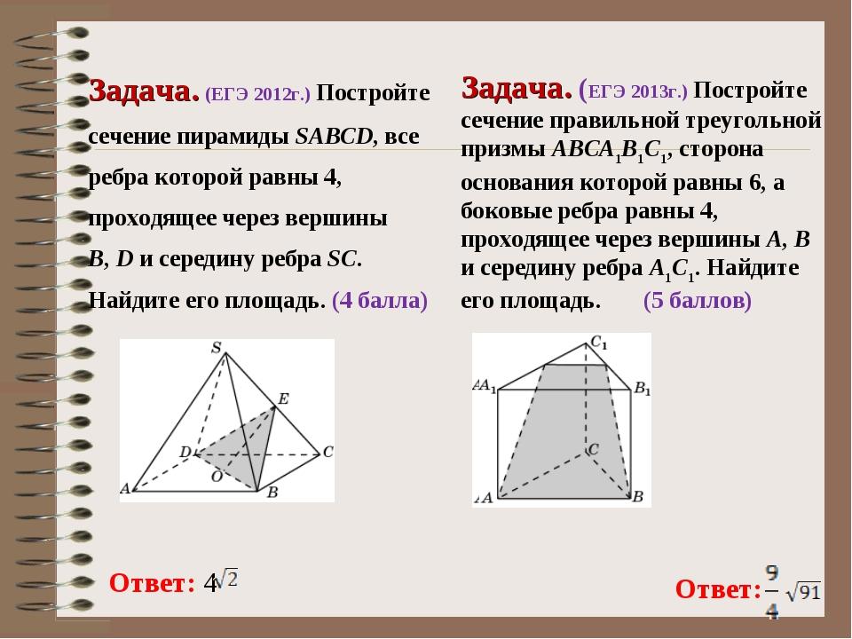 Задача. (ЕГЭ 2012г.) Постройте сечение пирамиды SABCD, все ребра которой равн...
