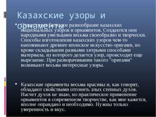 Казахские узоры и орнаменты Существует большое разнообразие казахских национа